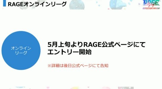 rage2016050904
