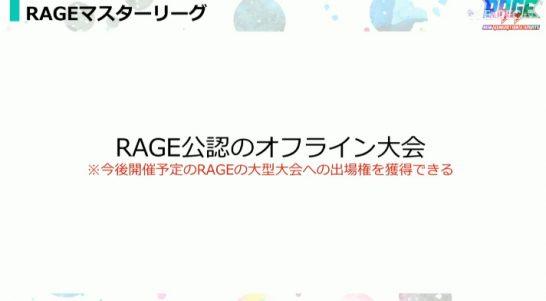 rage2016050906