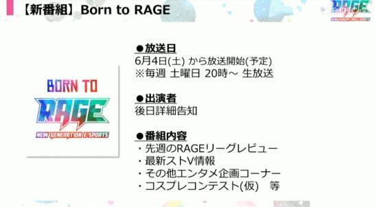 rage2016050912